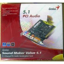 Звуковая карта Genius Sound Maker Value 5.1 в Архангельске, звуковая плата Genius Sound Maker Value 5.1 (Архангельск)