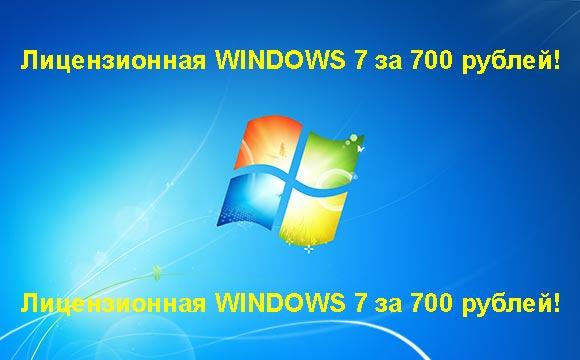 Недорогая лицензионная Windows 7 в Архангельске, купить дёшево лицензионную Windows 7. Акция: распродажа Windows! (Архангельск)